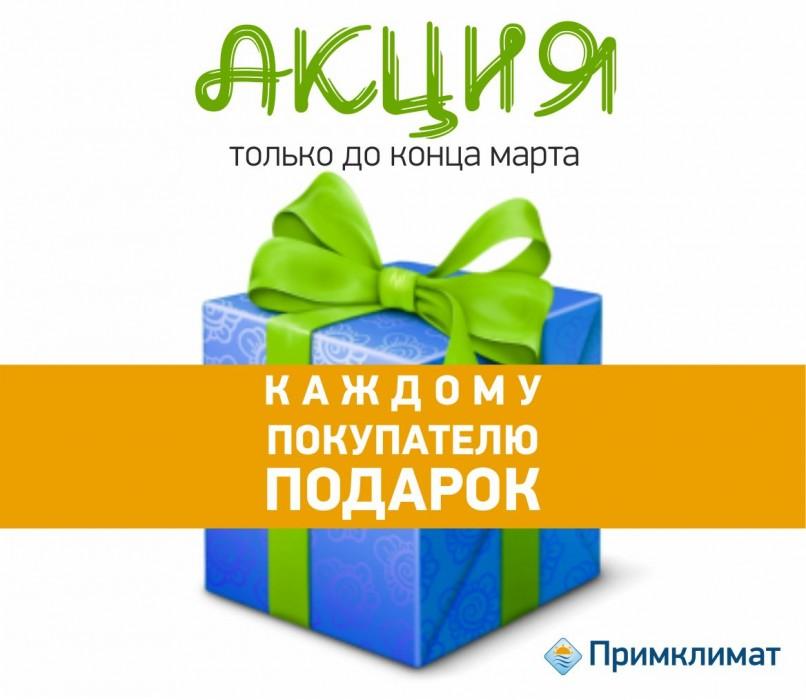 Акция подарок покупателю 37
